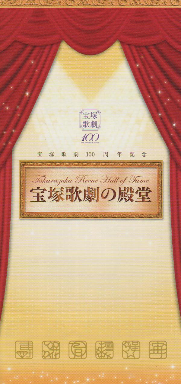 宝塚歌劇のパンフレット